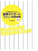 【期間限定価格】阪神タイガースファン名言珍言集(中経出版)