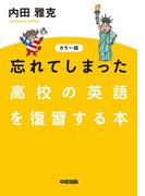 忘れてしまった高校の英語を復習する本(中経出版)
