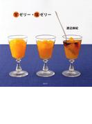 甘ゼリー・塩ゼリー(講談社のお料理BOOK)