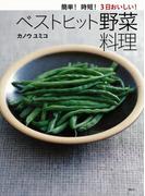 簡単!時短!3日おいしい!ベストヒット野菜料理(講談社のお料理BOOK)