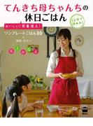 てんきち母ちゃんちの休日ごはん(講談社のお料理BOOK)