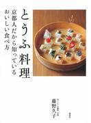 とうふ料理 京都人だから知っているおいしい食べ方(講談社のお料理BOOK)