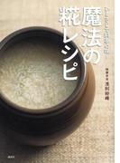 【期間限定価格】ひとさじで料亭の味!魔法の糀レシピ(講談社のお料理BOOK)