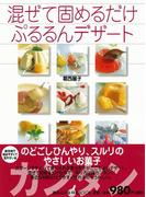 混ぜて固めるだけぷるるんデザート(講談社のお料理BOOK)