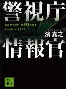 警視庁情報官 シークレット・オフィサー