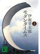 モダンタイムス(上)(講談社文庫)
