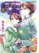 ヴィクトリアン・ローズ・テーラー25 恋のドレスと花ひらく淑女(コバルト文庫)