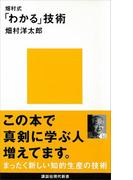 畑村式「わかる」技術(講談社現代新書)