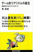 ゲーム的リアリズムの誕生 動物化するポストモダン2(講談社現代新書)