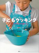 子どもクッキング ママと作る休日の朝ごはん(講談社のお料理BOOK)