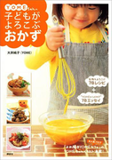 【期間限定価格】YOMEちゃんの子どもがよろこぶおかず(講談社のお料理BOOK)