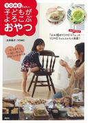 YOMEちゃんの子どもがよろこぶおやつ(講談社のお料理BOOK)