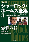まんが版 シャーロック・ホームズ全集3 恐怖の谷