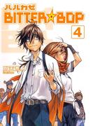 ハルカゼBITTER☆BOP(4)(BLADE COMICS(ブレイドコミックス))