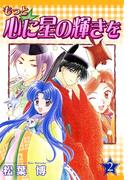 もっと☆心に星の輝きを(2)(BLADE COMICS(ブレイドコミックス))