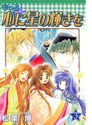 もっと☆心に星の輝きを(3)(BLADE COMICS(ブレイドコミックス))