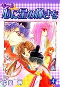 もっと☆心に星の輝きを(4)(BLADE COMICS(ブレイドコミックス))