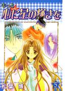 もっと☆心に星の輝きを(5)(BLADE COMICS(ブレイドコミックス))