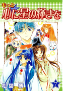 もっと☆心に星の輝きを(7)(BLADE COMICS(ブレイドコミックス))