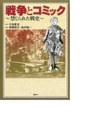 戦争とコミック~禁じられた戦史~ (KCDX)