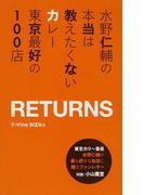 水野仁輔の本当は教えたくないカレー東京最好の100店RETURNS
