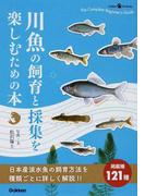 川魚の飼育と採集を楽しむための本 (Gakken Pet Books)(GakkenPetBooks)