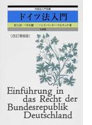 ドイツ法入門 改訂第8版 (外国法入門双書)
