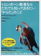 トロンボーン奏者ならだれでも知っておきたい「からだ」のこと ブラス奏者必携!