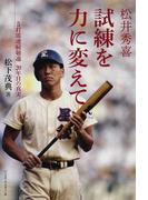松井秀喜試練を力に変えて 5打席連続敬遠20年目の真実