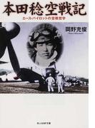 本田稔空戦記 エース・パイロットの空戦哲学 新装版 (光人社NF文庫)(光人社NF文庫)