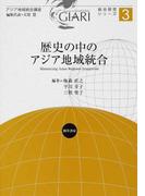 歴史の中のアジア地域統合 (アジア地域統合講座 総合研究シリーズ)
