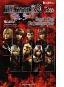 FINAL FANTASY零式Change the World 2巻 最後から二番目の真実 (GAME NOVELS)(GAME NOVELS(ゲームノベルズ))