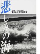 悲しみの海 東日本大震災詩歌集