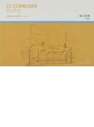 ル・コルビュジエ図面集 vol.6 展示空間