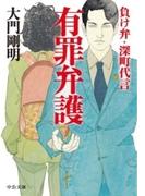 有罪弁護 - 負け弁・深町代言(中公文庫)