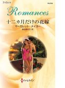 十二カ月だけの花嫁(ハーレクイン・ロマンス)