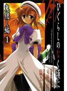 ひぐらしのなく頃に 鬼隠し編1巻(ガンガンコミックス)