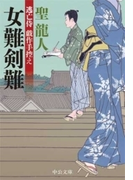 逃亡侍 戯作手控え - 女難剣難(中公文庫)