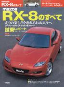 第322弾 MAZDA RX-8のすべて(すべてシリーズ)