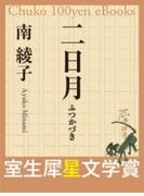 二日月(室生犀星文学賞)