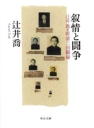 叙情と闘争 - 辻井喬+堤清二回顧録(中公文庫)