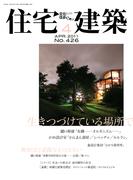 住宅建築2011年4月号(No.426)