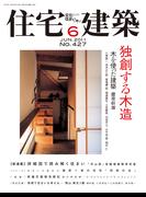 住宅建築2011年6月号(No.427)