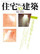 住宅建築2011年10月号(No.429)