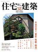 住宅建築2011年12月号(No.430)