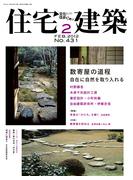 住宅建築2012年2月号(No.431)