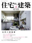 住宅建築2012年4月号(No.432)