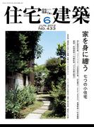 住宅建築2012年6月号(No.433)