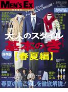 大人のスタイル基本の「き」〔春夏編〕(ビッグマン・スペシャル)