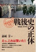 戦後史の正体 1945−2012 (「戦後再発見」双書)